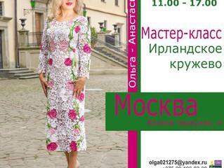 МОСКВА. 16 ФЕВРАЛЯ 2019