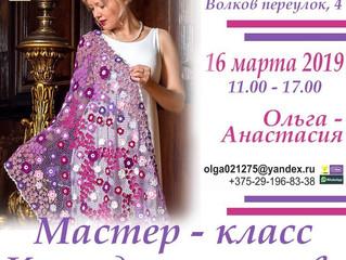 МОСКВА. 16 марта 2019