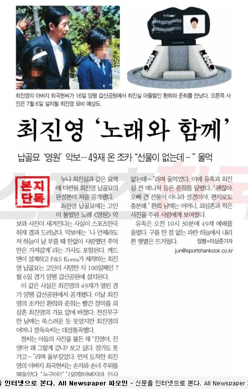 한국일보 기사