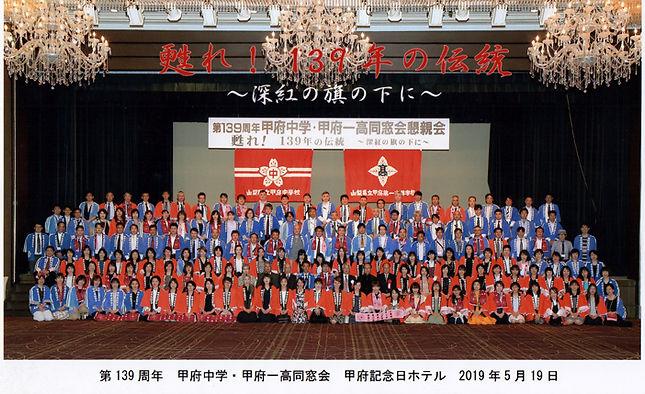 139同窓会記念写真.jpg