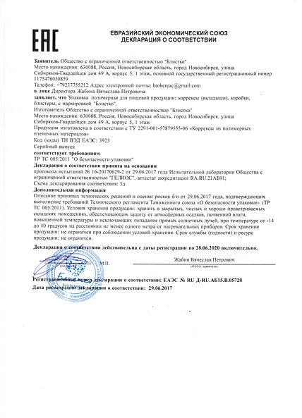 Декларация БЛИСТКО.jpg