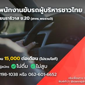 พนักงานขับรถผู้บริหารชาวไทย (สาทร,พระราม3)