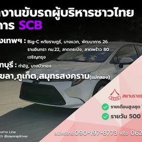 ขับรถผู้บริหารธนาคาร SCB (รับเพิ่มเติม)