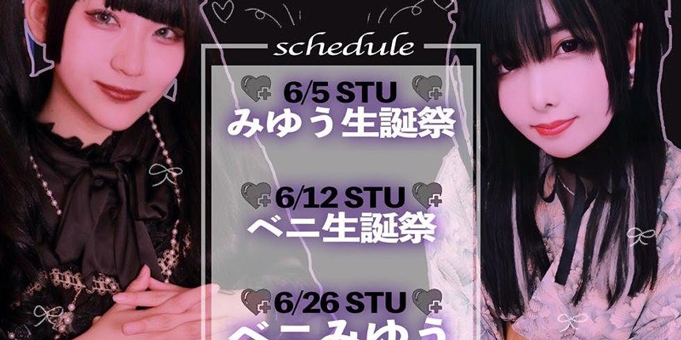 6月ベニ&みゆうBD シャンパン受付ページ
