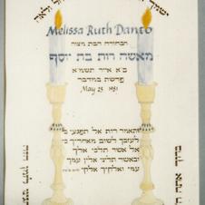 Bat Mitzvah gift