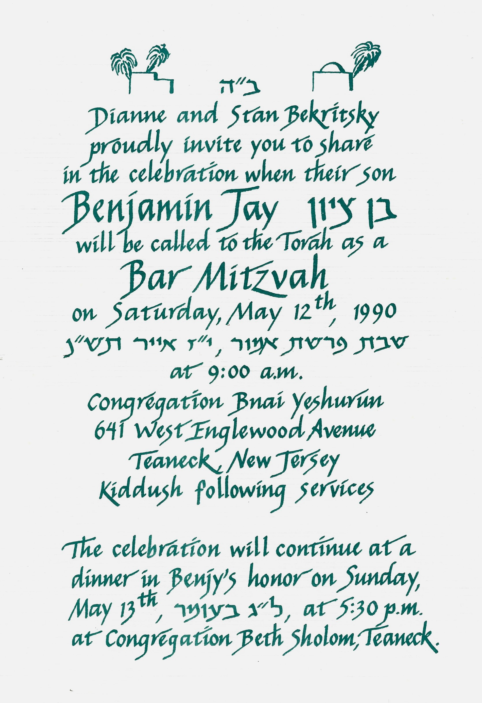 Bar Mitzvah Invite Inside