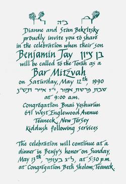 Bar Mitzvah Invite Inside