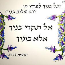 Hebrew Quote