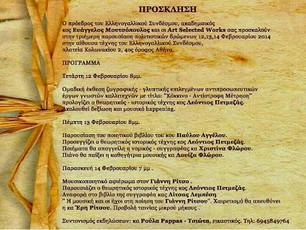 """""""ΚΟΚΚΙΝΟ - ΑΝΤΙΣΤΡΟΦΗ ΜΕΤΡΗΣΗ"""""""