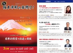 2020グローバル経営者フォーラムin九州