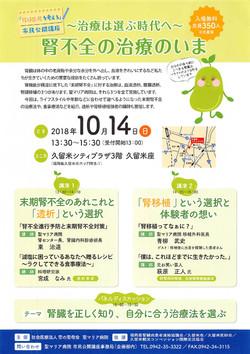 20190415_~治療は選ぶ時代へ~医療機関実績_page-0001