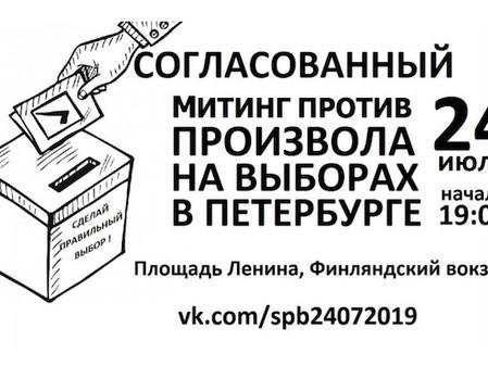 24 июля: Все на объединенный митинг против беспредела на выборах! (Анонс)