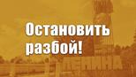 Остановить разбой! Защита совхоза имени В.И. Ленина – дело нашей совести