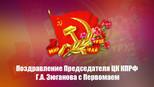 Лидер КПРФ Геннадий Зюганов поздравляет с Днём международной солидарности трудящихся!