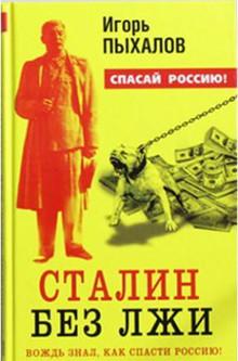 Холодная война с историей.  Заметки на полях книги Игоря Пыхалова