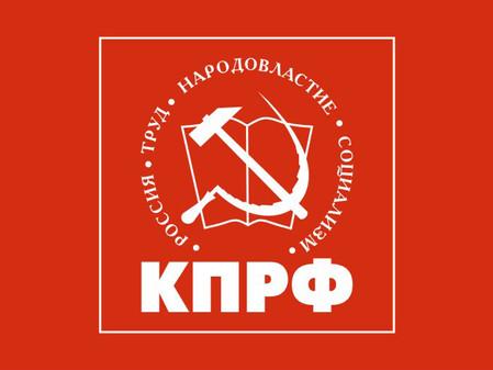 КПРФ отзывает кандидатов