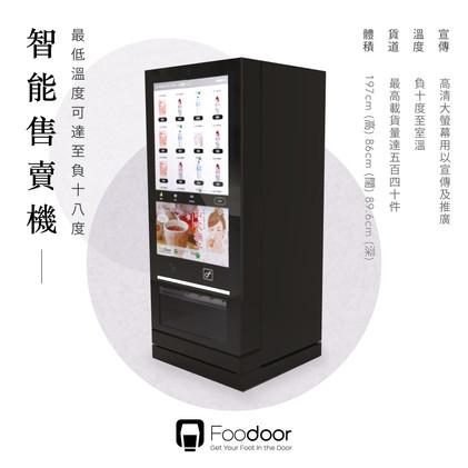 Foodoor 智能售賣機