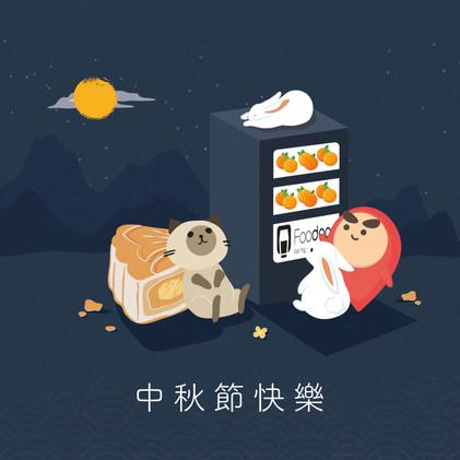 Foodoor祝大家中秋節快樂!人圓兩團圓🌕 🥮
