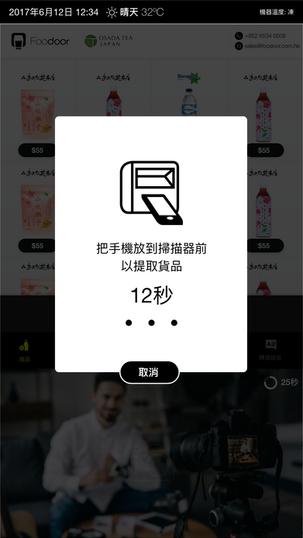 Vending Machine User Interface - Product Redeem