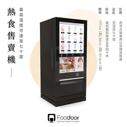 熱食售賣機