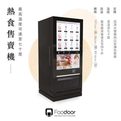 Foodoor 熱食售賣機