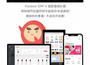 想以政府資助免費擴展業務? Foodoor ERP X 遙距營商計劃