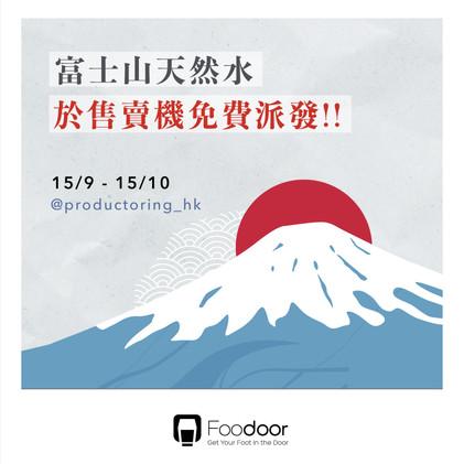 富士山天然水於售賣機免費送出!