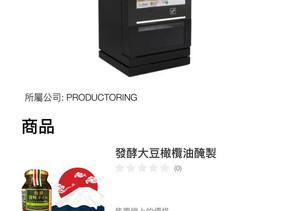 Foodoor 售賣機的手機應用程式封測推出!