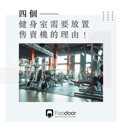 原來健身室也適合放置售賣機?