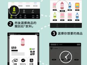 如何使用Foodoor的自動售賣機購買?