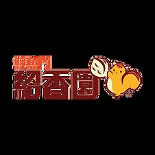 「紹香園」始創於1968年,在「鯉魚門」這個以吃海鮮聞名的地方,自創「琥...