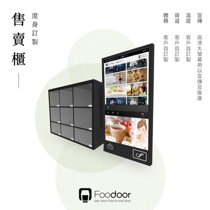 Foodoor 自訂製售賣櫃