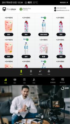 售賣機介面-商品列