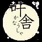 叶舎ロゴ.png