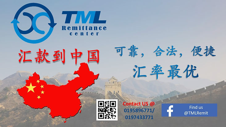 汇款到中国.jpg