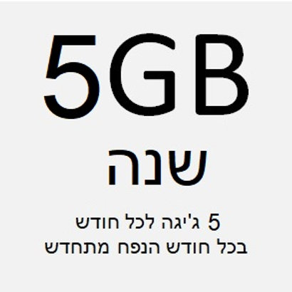 GC customer 5GB לשנה