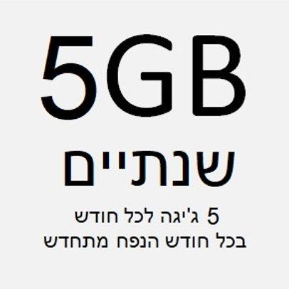 GC customer 5GB לשנתיים