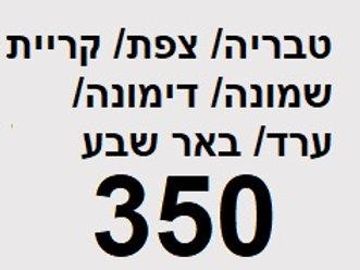 טבריה/צפת/קרית שמונה/דימונה/ערד/באר שבע