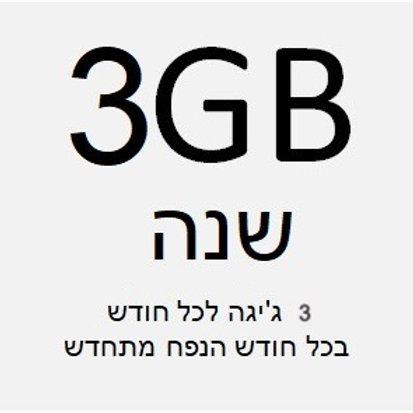GC customer 3GB לשנה