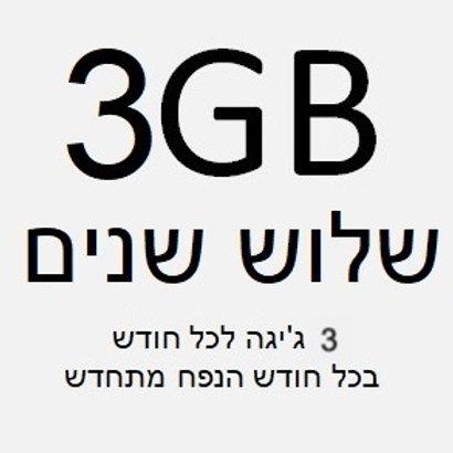 CC customer 3GB לשלוש שנים