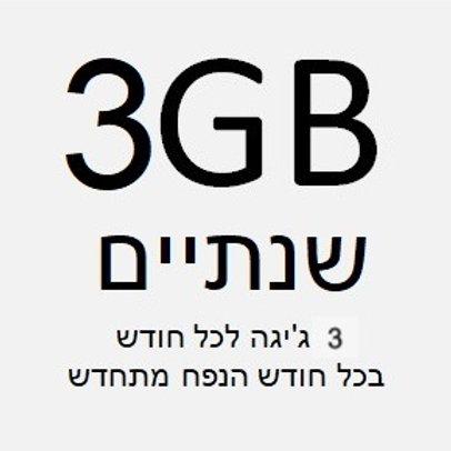 CC customer 3GB לשנתיים
