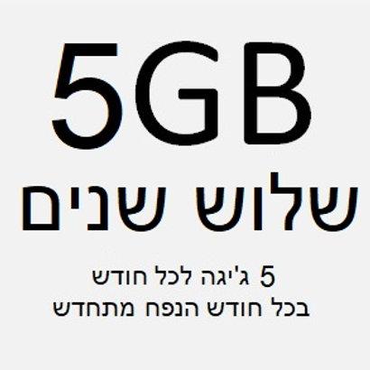 GC customer 5GB לשלוש שנים