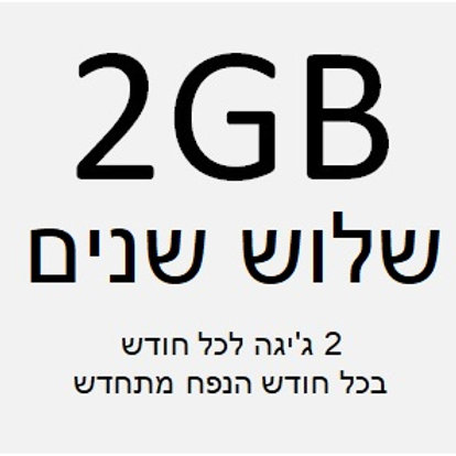 CC customer 2GB לשלוש שנים