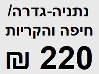 נתניה-גדרה, חיפה והקריות