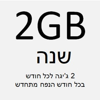 GC customer 2GB לשנה
