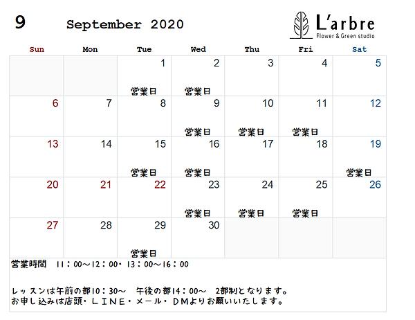 2020.9カレンダー.png