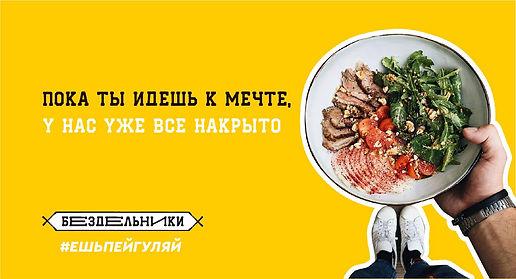 бездельники ПОКА ТІ.jpg