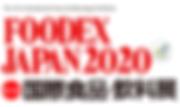 FoodEx-Japan2020