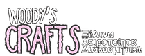 logo-and-tagline-woodys-crafts-2.png