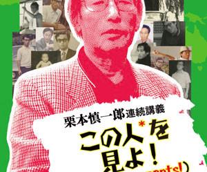 栗本慎一郎特別講義「この人*を見よ! Ecce Homo-pants!」公開しました。